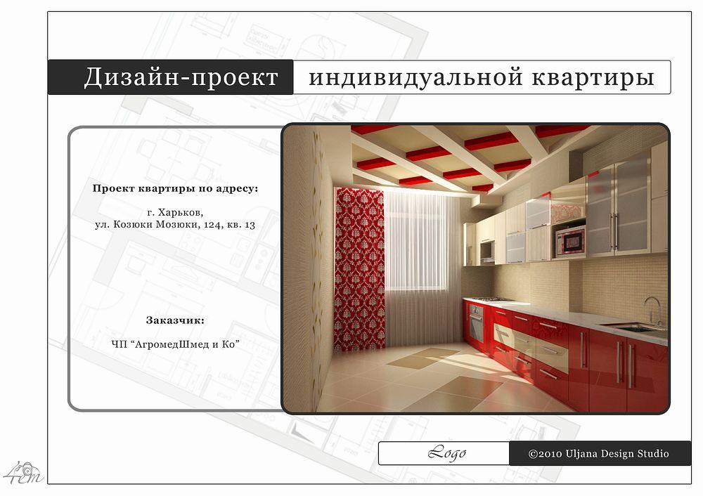 Портфолио дизайн проект